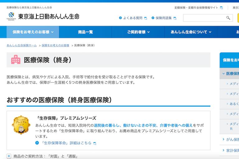 東京海上日動あんしん生命の医療保険の特長