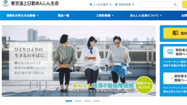 東京海上日動あんしん生命の医療保険について