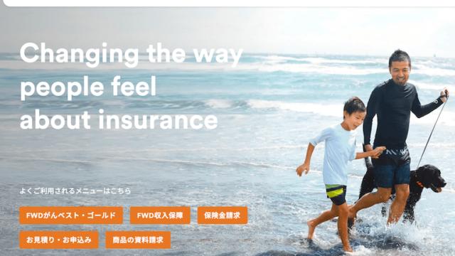 富士生命のがん保険