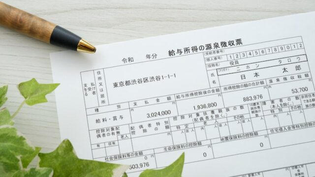介護保険の年末調整手続きを解説!書き方・証明書類・計算方法は?